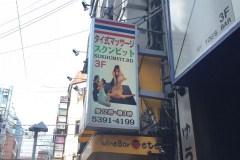 タイマッサージ店の「スクンビット」。日本人が多く住んでいる「スクンビット通り」に因んでいるのでしょうか?