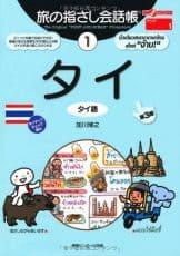 旅の指さし会話帳 miniシリーズ タイ編