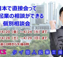 <b>第20回 個別相談会開催(東京・大阪)のお知らせ</b>